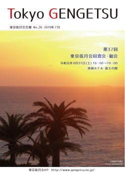 東京弦月会会報No.26